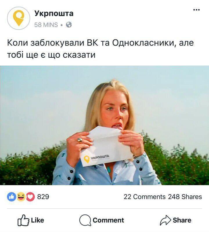 Ситуативный маркетинг – кейс Украинская почта и мем