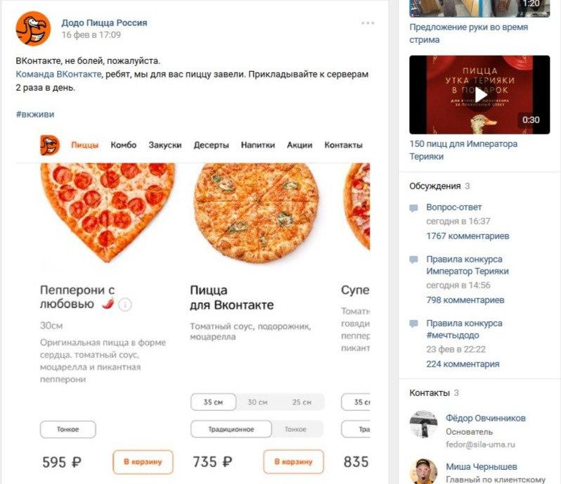 Ситуативный маркетинг – кейс Додо Пицца и ВКонтакте