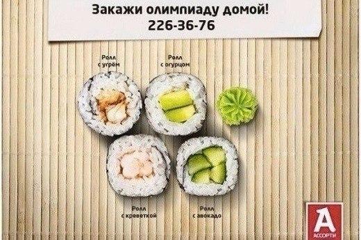 Ситуативный маркетинг – кейс суши и олимпийское кольцо