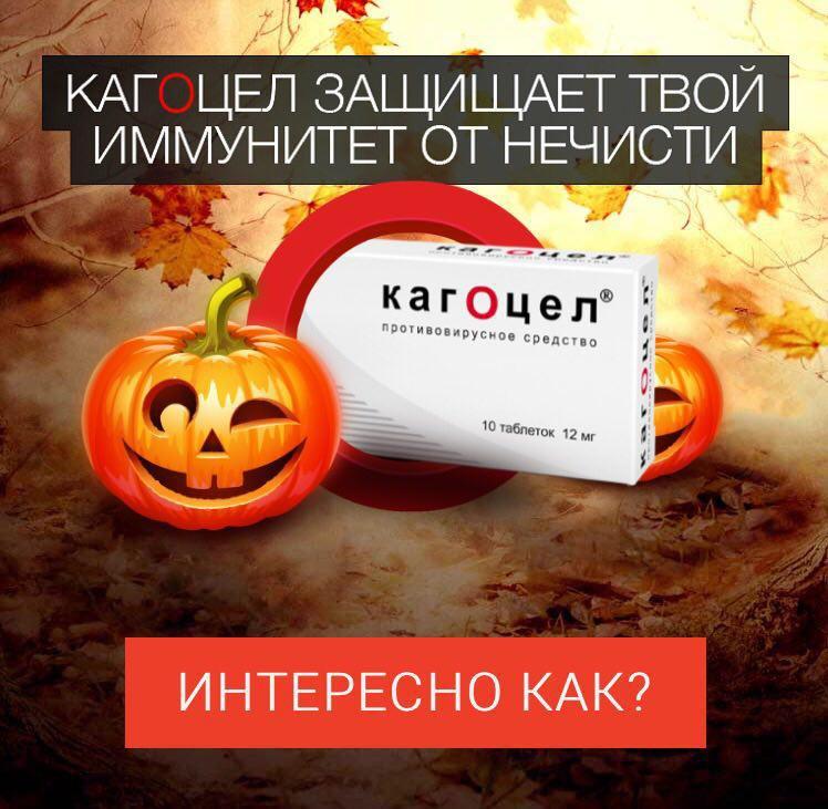 Ситуативный маркетинг – кейс «Кагоцел» и Хэллоуин