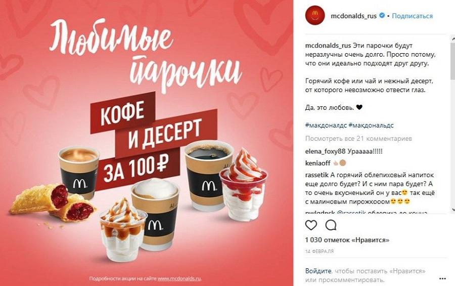 Ситуативный маркетинг – кейс Mc Donald's и день Святого Валентина