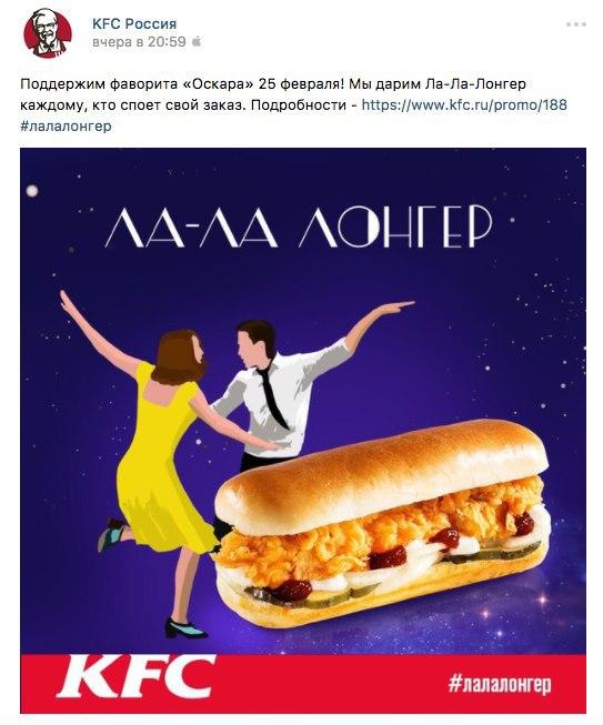 Ситуативный маркетинг – кейс KFC и мюзикл «Ла-ла Ленд»