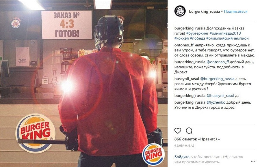 Ситуативный маркетинг – кейс Burger King и Олимпиада 2018