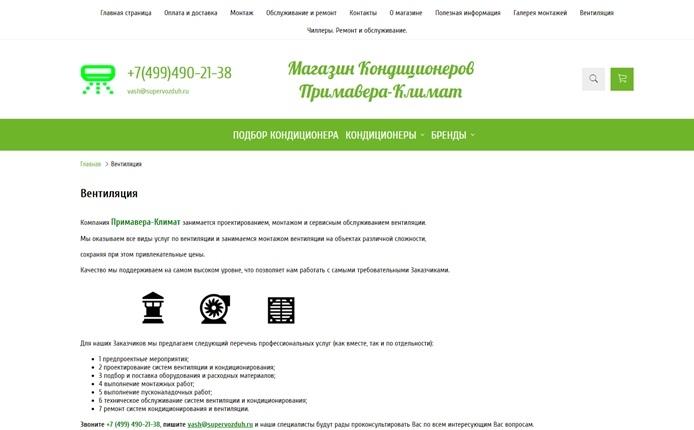 Кейс монтажной компании – четвертый сайт из выдачи Яндекса
