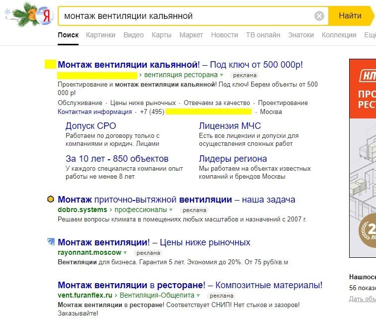 Кейс монтажной компании – объявление в Яндексе