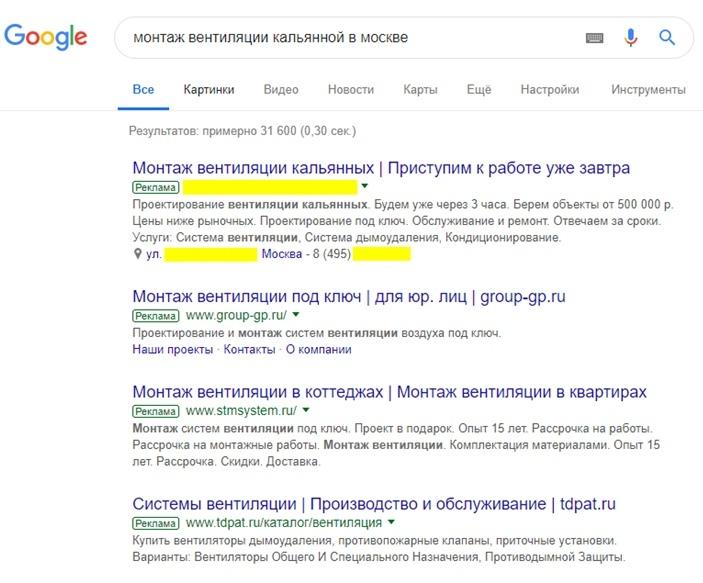 Кейс монтажной компании – объявление в Google