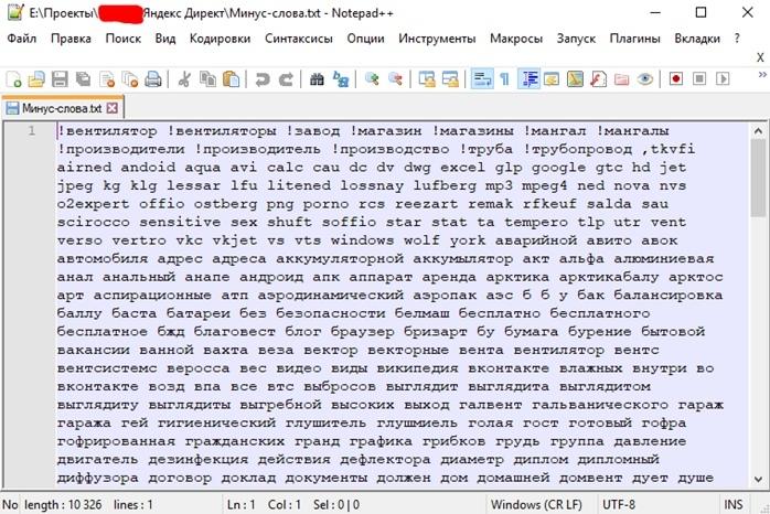 Кейс монтажной компании – список минус-слов