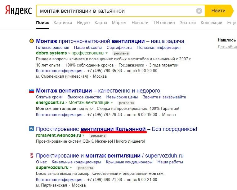 Кейс монтажной компании – выдача Яндекса по ключевому запросу