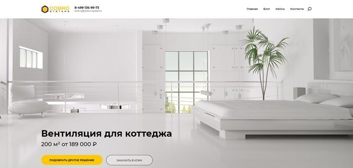 Кейс монтажной компании – первый сайт из выдачи Яндекса