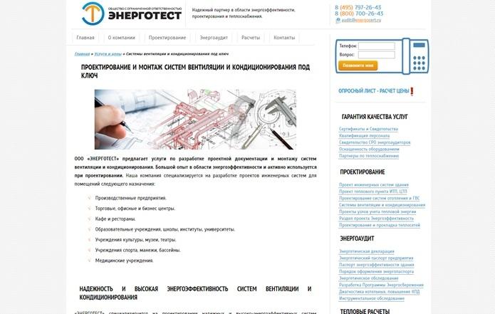 Кейс монтажной компании – второй сайт из выдачи Яндекса