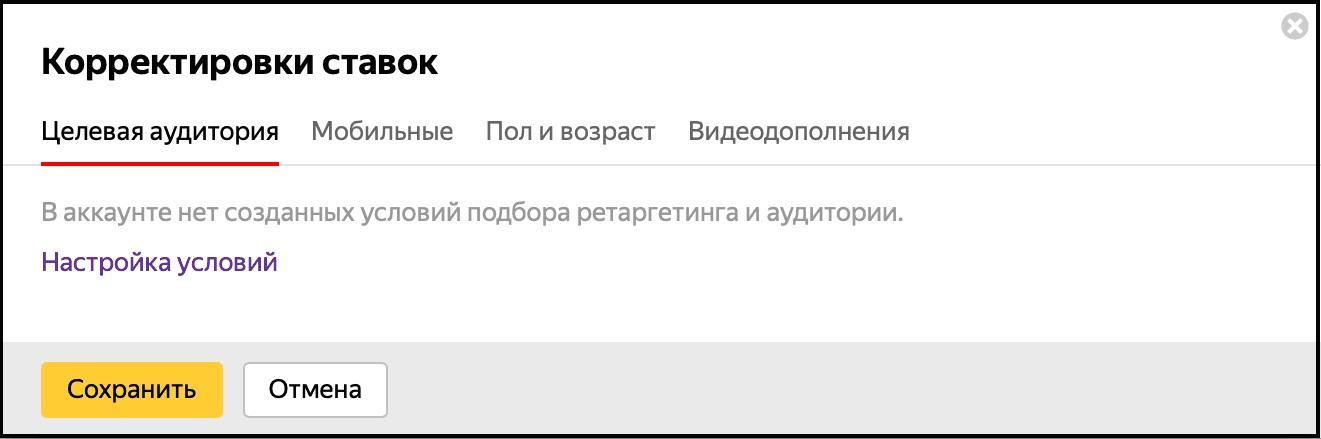 Как избавиться от нецелевых кликов – корректировка ставок в Яндекс.Директ