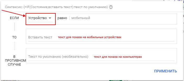 04-modifikatory-obyavleniy--nastroyka-funkcii-if-po-ustroystvu.png