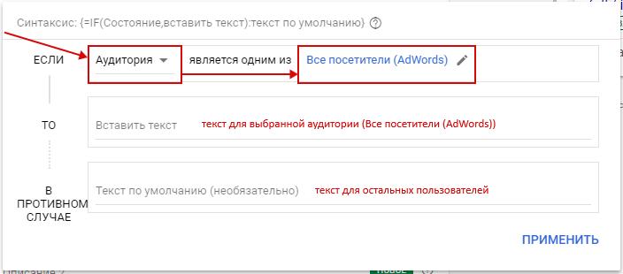 05-modifikatory-obyavleniy--nastroyka-funkcii-if-po-auditorii.png