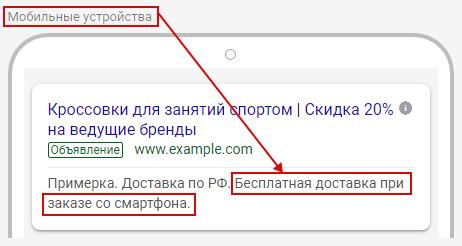 07-modifikatory-obyavleniy--obyavlenie-dlya-mobilnogo-polzovatelya.png