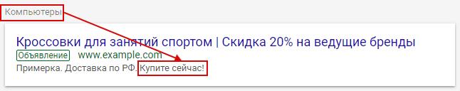 Модификаторы объявлений – объявление для десктопного пользователя