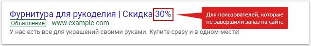 09-modifikatory-obyavleniy--obyavlenie-dlya-auditorii-kto-ne-zavershil-zakaz.png