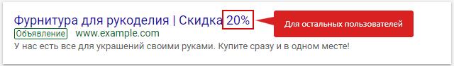 10-modifikatory-obyavleniy--obyavlenie-dlya-ostalnoy-auditorii.png