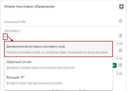 11-modifikatory-obyavleniy--sozdanie-dinamicheskoy-vstavki-klyuchevyh-slov.png