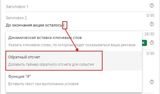 13-modifikatory-obyavleniy--sozdanie-obratnogo-otscheta.png