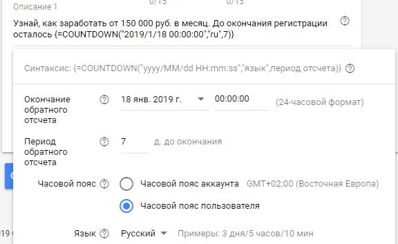 15-modifikatory-obyavleniy--primer-nastroyki-obratnogo-otscheta.png