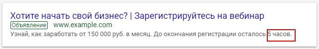 16-modifikatory-obyavleniy--obratnyy-otschet-v-reklamnom-obyavlenii.png
