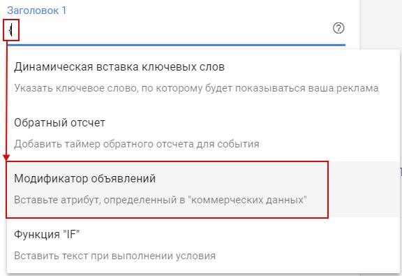 Модификаторы объявлений – добавление модификатора объявлений по фиду