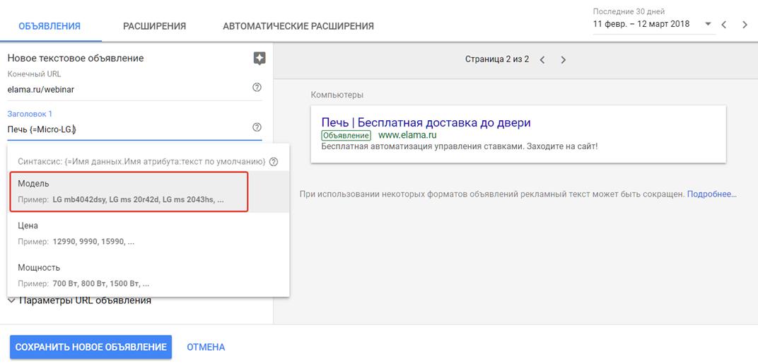 27-modifikatory-obyavleniy--vybor-atributov-fida.png