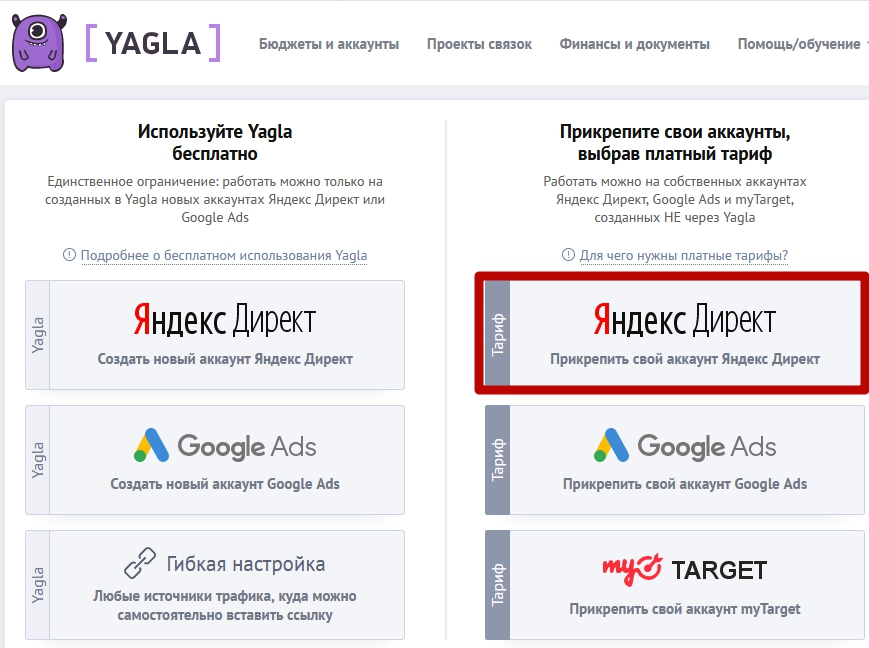 Большой релиз января 2019 — выбор Яндекс.Директ для работы на платном тарифе