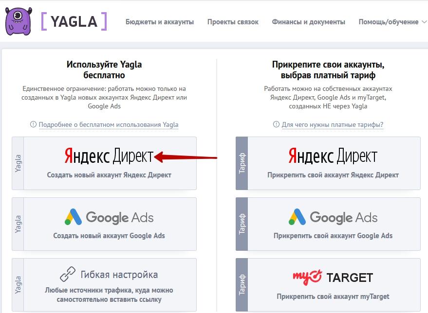 Большой релиз января 2019 — создание нового аккаунта Яндекс.Директ