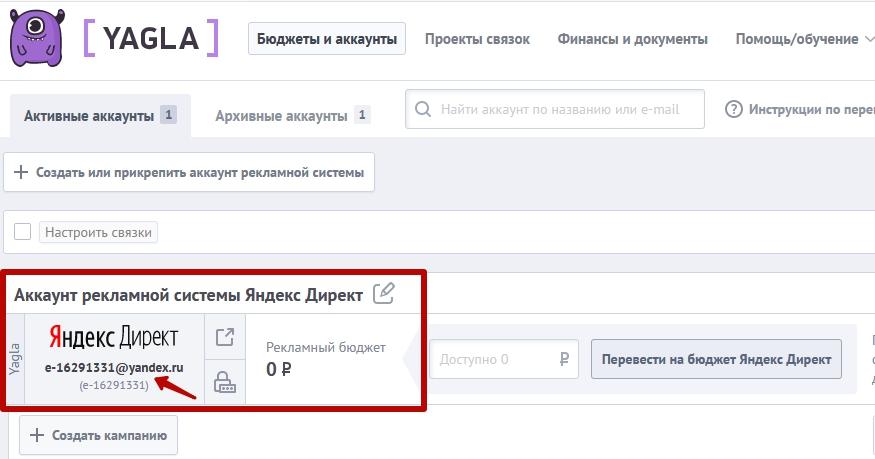 Большой релиз января 2019 — как отображается только что созданный аккаунт Яндекс.Директ