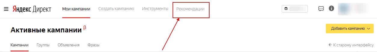 Рекомендации в Яндекс.Директ и Google Ads – вкладка рекомендаций в Яндекс.Директ