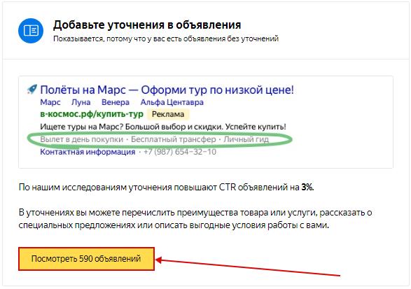 Рекомендации в Яндекс.Директ и Google Ads – кнопка просмотра рекомендации в Яндекс.Директ