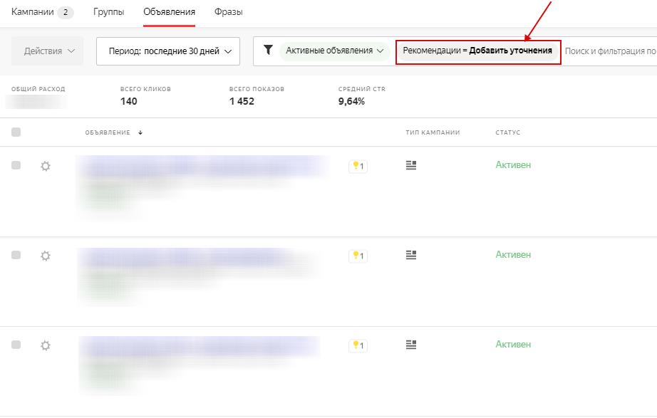 Рекомендации в Яндекс.Директ и Google Ads – объявления по одной рекомендации в Яндекс.Директ