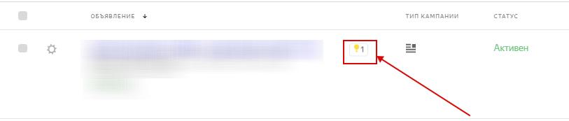 Рекомендации в Яндекс.Директ и Google Ads – просмотр всех рекомендаций для одного объявления в Яндекс.Директ