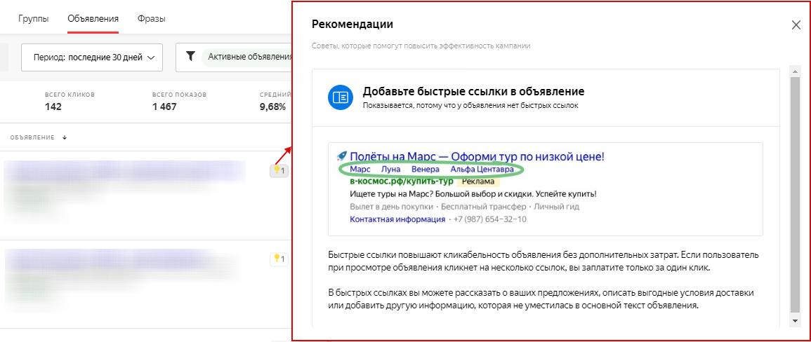 Рекомендации в Яндекс.Директ и Google Ads – карточка рекомендации в Яндекс.Директ