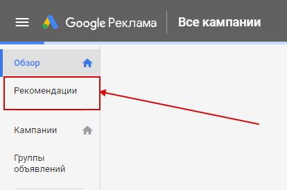 Рекомендации в Яндекс.Директ и Google Ads – раздел рекомендаций в Google Ads