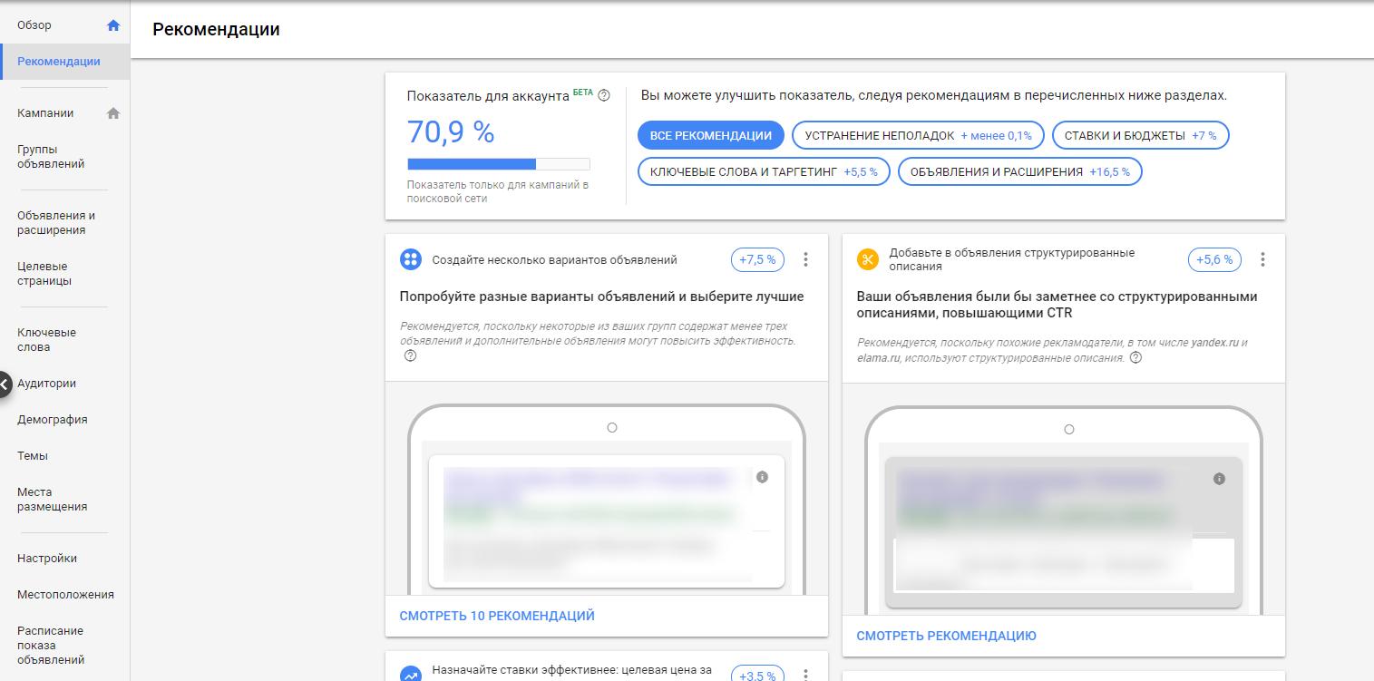 Рекомендации в Яндекс.Директ и Google Ads – показатель оптимизации и рекомендации по категориям в Google Ads