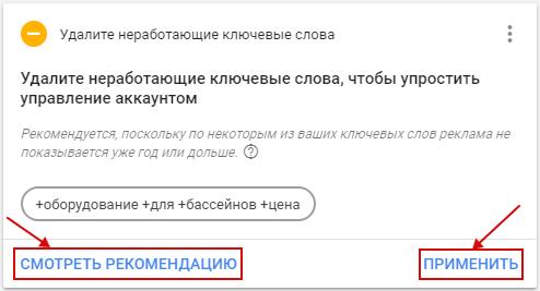 Рекомендации в Яндекс.Директ и Google Ads – пример рекомендации в Google Ads