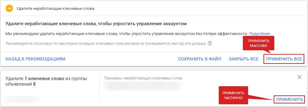 Рекомендации в Яндекс.Директ и Google Ads – варианты применения рекомендации в Google Ads