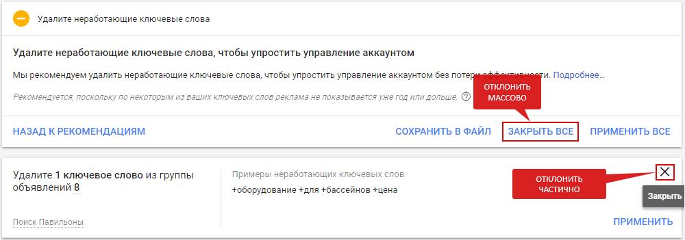 Рекомендации в Яндекс.Директ и Google Ads – варианты отклонения рекомендации в Google Ads