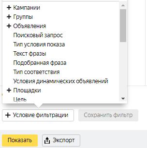 Минус-слова Яндекс.Директ – условия фильтрации в отчете по поисковым запросам