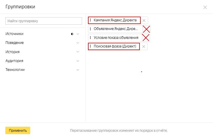 Минус-слова Яндекс.Директ – формирование отчета по поисковым фразам в Яндекс Метрике