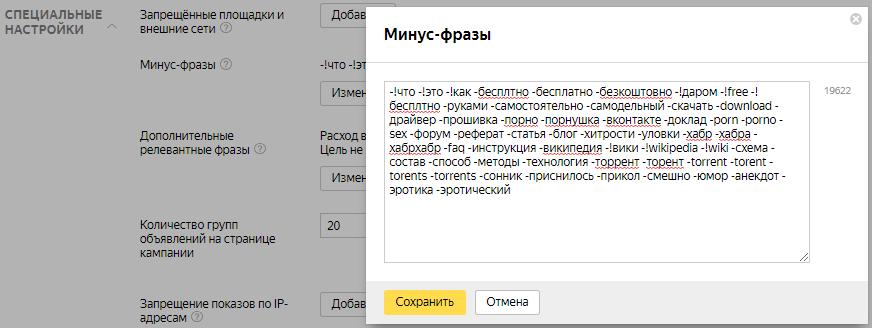 Минус-слова Яндекс.Директ – настройка минус-фраз для кампании