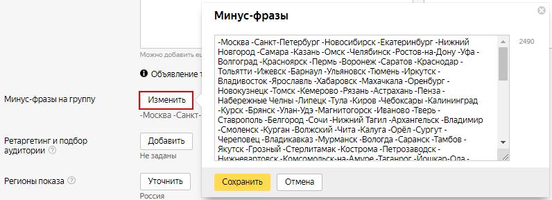 Минус-слова Яндекс.Директ – настройка минус-фраз для группы объявлений
