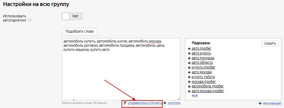 Минус-слова Яндекс.Директ – кнопка для упорядочения ключевых фраз