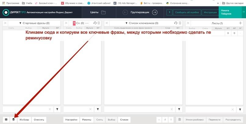 Кросс-минусация в сервисе Директ.про