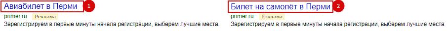 AB тесты в Яндекс.Директ и Google Ads – тест Заголовка 1 в Яндекс.Директе