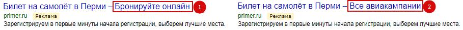 AB тесты в Яндекс.Директ и Google Ads – тест Заголовка 2