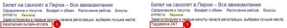 AB тесты в Яндекс.Директ и Google Ads – пример конкурентного преимущества в тексте