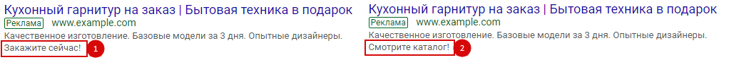 AB тесты в Яндекс.Директ и Google Ads – пример призыва к действию в тексте